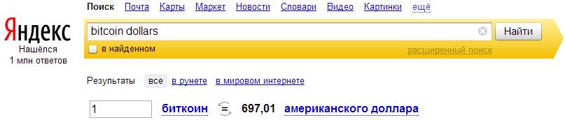 Yandex bitcoin