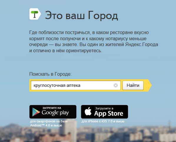 yandex cities
