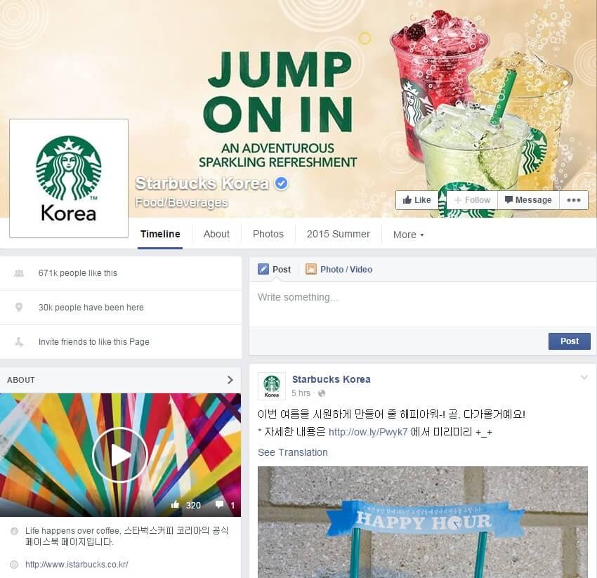 Starbucks Korea Facebook page